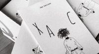 """""""Хаос"""" е нарекла втората си книжка със стихове младата самоковска авторка Лия Ангелова. На 60 страници са събрани десетки творби, някои от които са толкова стихотворения, колкото и философски размисли, […]"""