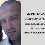Дарете в помощ на Асен Тотев