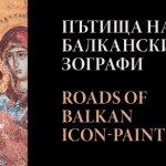 """Представиха книга за """"Пътищата на балканските зографи"""""""