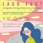 """""""Лаго фест"""" – в събота, на 19 септември, в Туристическата градина"""