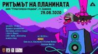 """Младежкият фестивал """"Ритъмът на планината"""" ще се състои в събота, на 29 август, от 13 ч. на откритата сцена в Туристическата градина за 10-и път.Организаторите обещават най-различни занимания, музика и […]"""