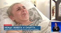 Прегазената от автомобил в самия център на града ни на 12 юни служителка на Общината Недялка Джикова продължава да се лекува след като седмици наред е била в кома и […]