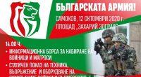 """В понеделник, на 12 октомври, когато е и традиционният Ден на българските общини, градът ни ще бъде домакин на националната информационна кампания на Министерството на отбраната """"Бъди войник"""".Предвижда се от […]"""