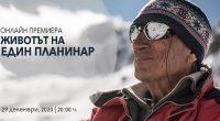 """На 29 декември, вторник, от 20 ч. във фейсбук ще се състои онлайн премерата на филма """"Животът на един планинар"""" – една лента за нашата невероятна Рила и за живота […]"""