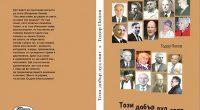 Тодор Попов, познат главно като вестникар, е събрал тук избрани свои писания от последните години и десетилетия.Коментари и размисли са посветени на обществено-политически, социални и етични тези, засягащи основно социалното […]