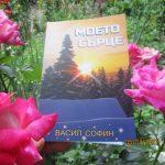 """""""Моето сърце"""" – нова книга на Васил Софин"""