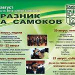 Програма за честване на Празника на Самоков