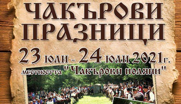 """Традиционните Чакърови празници ще се състоят на 24 юли, събота, на известната Чакърова поляна над Карагьол.Тържествата ще започнат в 10.30 ч. с изпълнения на """"Големите гайди"""" от Смолян. Час по-късно […]"""