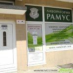 "Втори офис на ""Рамус"" отваря врати в Самоков"