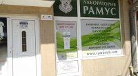 """В понеделник, на 12 юли, започва работа втори офис на лаборатория """"Рамус"""" в града ни. Офисът се намира на ул. """"Ген. Веляминов"""" 14, преди пресечката с ул. """"Македония"""" – вляво […]"""